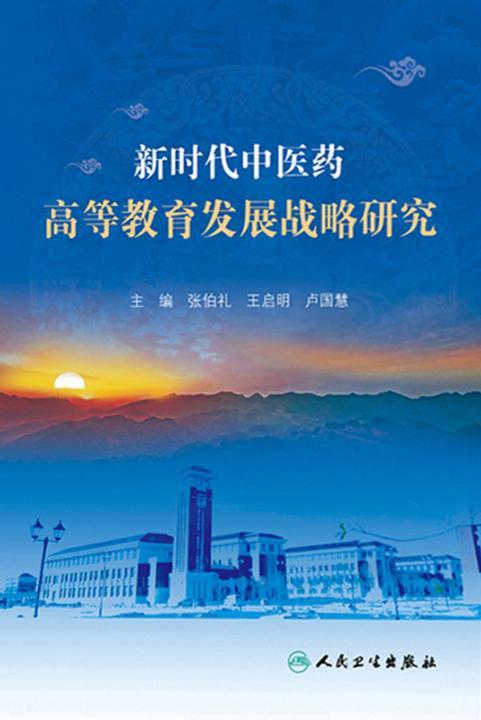 新时代中医药高等教育发展战略研究
