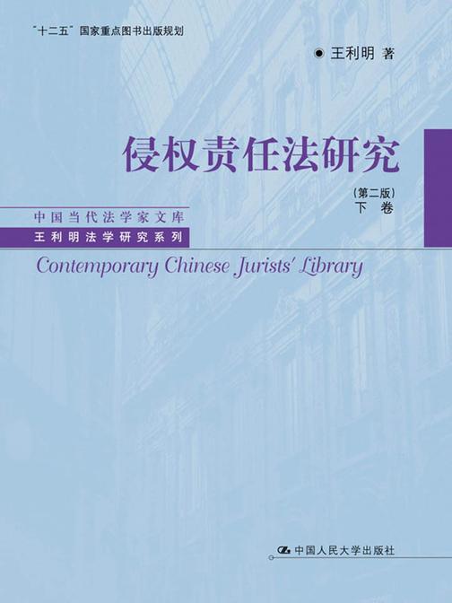 侵权责任法研究(第二版)下卷
