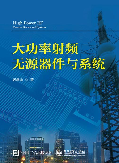 大功率射频无源器件与系统