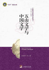 五山文学与中国文学
