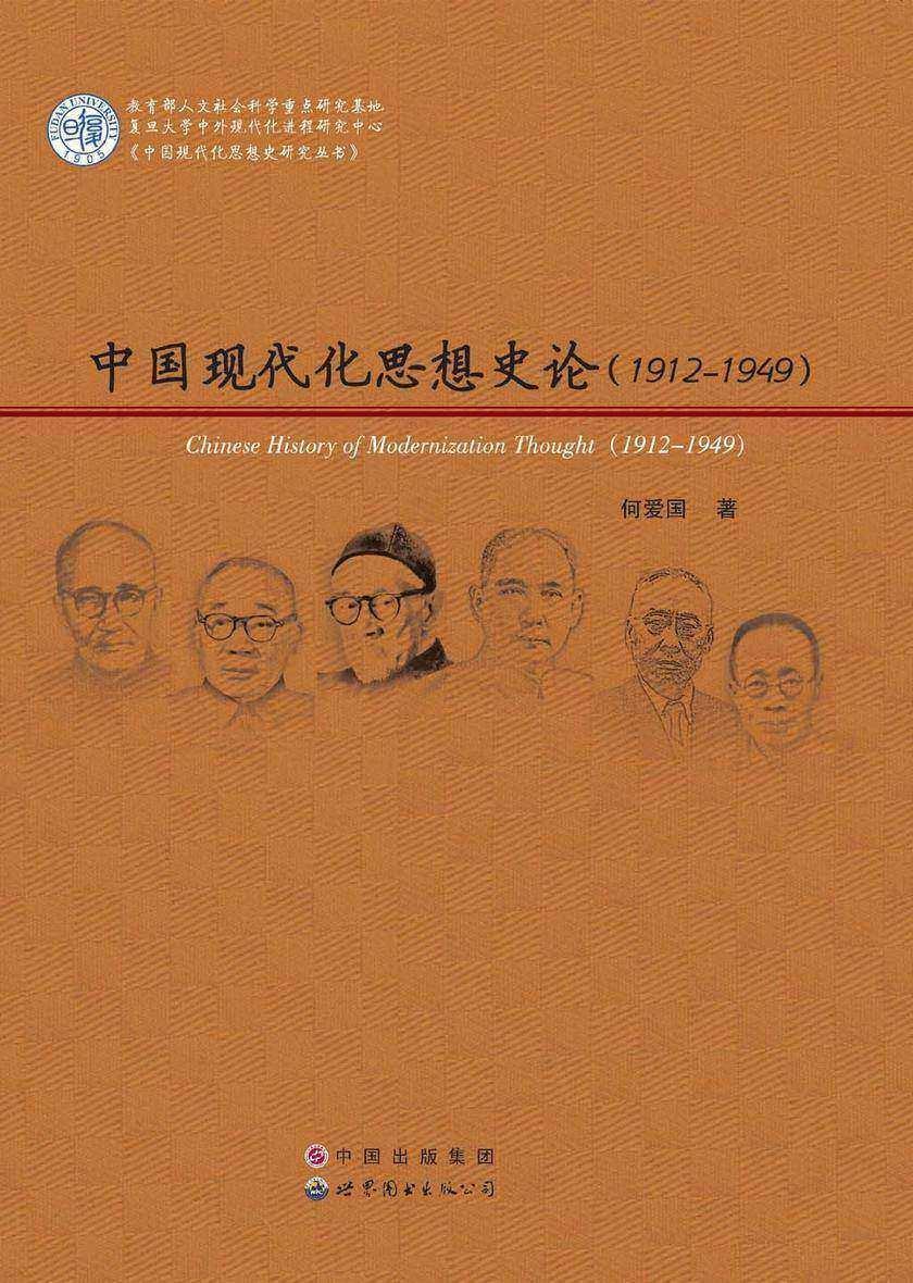 中国现代化思想史论:1912-1949