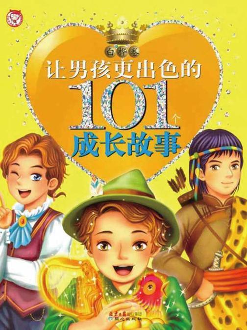 让男孩更出色的101个成长故事:白桦卷