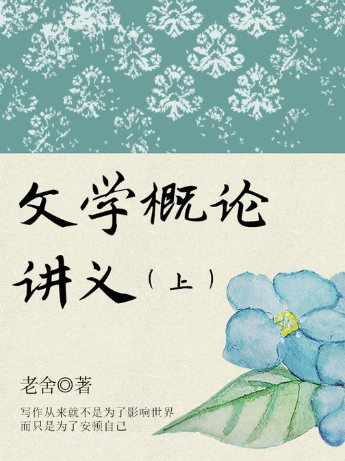 老舍经典:文学概论讲义(上)