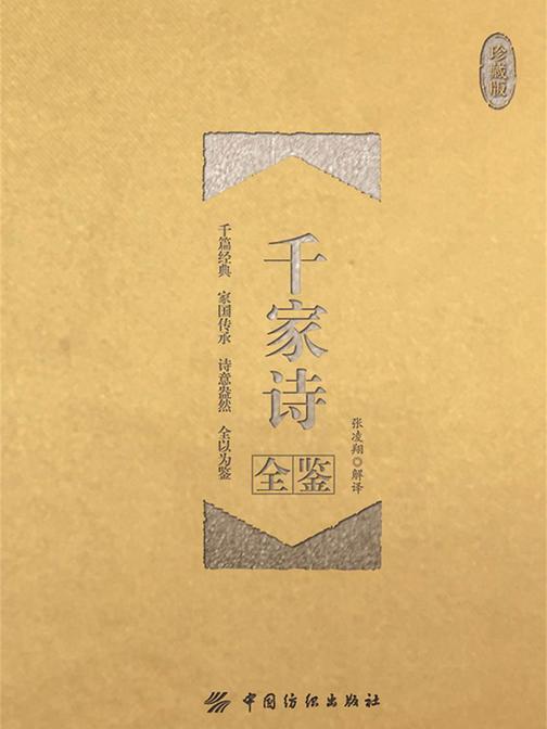 千家诗全鉴(珍藏版)