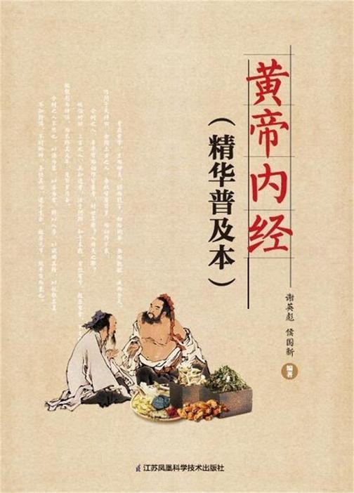 黄帝内经(精华普及本)