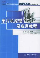 单片机原理及应用教程(仅适用PC阅读)