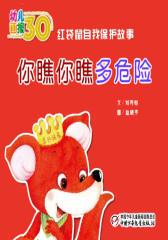 幼儿画报30年精华典藏﹒你瞧你瞧多危险(多媒体电子书)(仅适用PC阅读)
