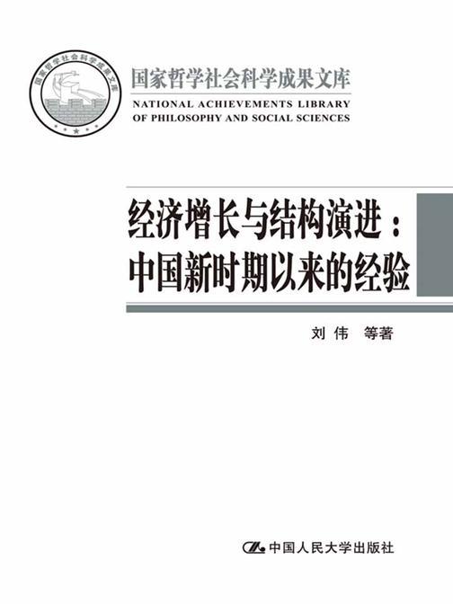 经济增长与结构演进:中国新时期以来的经验(国家哲学社会科学成果文库)
