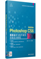 Adobe Photoshop CS6 图像设计与制作案例技能实训教程(试读本)