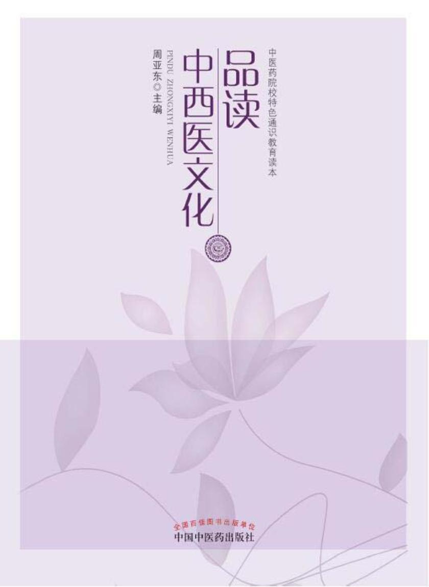 品读中西医文化
