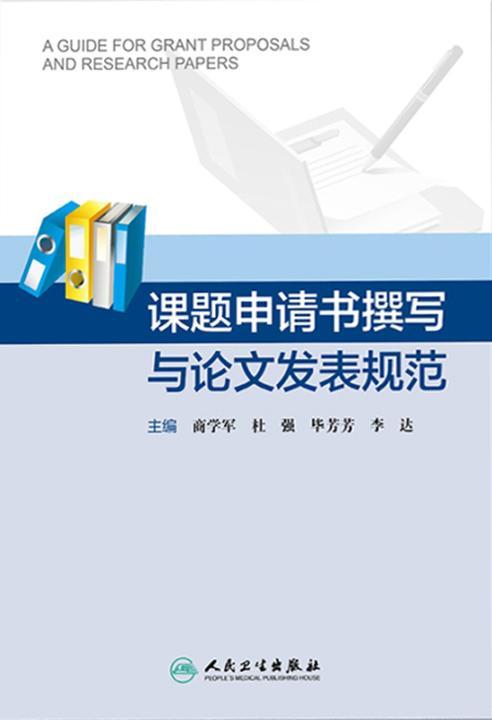 课题申请书撰写与论文发表规范