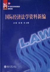 国际经济法学资料新编(仅适用PC阅读)
