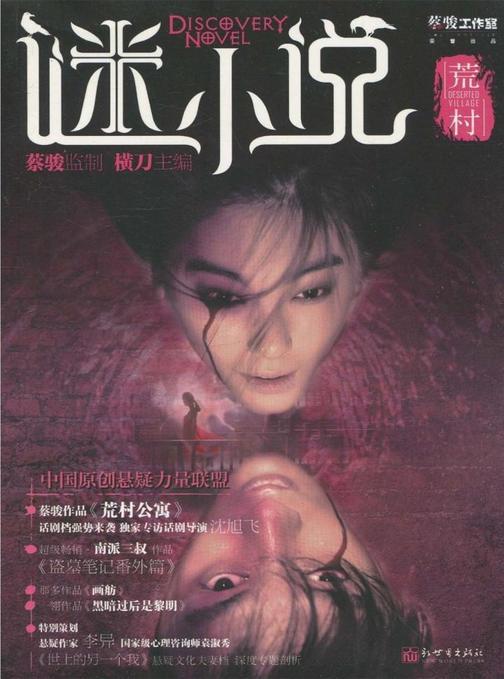 谜小说系列-荒村