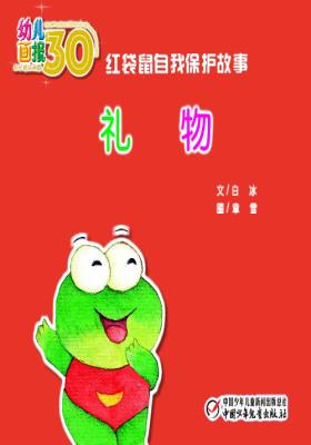 幼儿画报30年精华典藏﹒礼物(多媒体电子书)(仅适用PC阅读)
