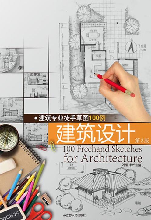 建筑专业徒手草图100例:建筑设计(第2版)