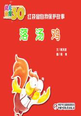 幼儿画报30年精华典藏﹒落汤鸡(多媒体电子书)(仅适用PC阅读)