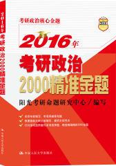 2016年考研政治2000精准金题(试读本)