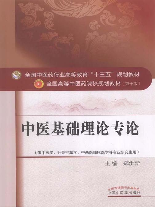 中医基础理论专论(十三五)
