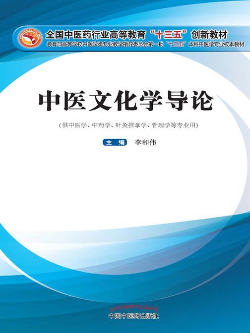 中医文化学导论(十三五)