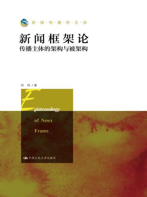 新闻框架论:传播主体的架构与被架构(新闻传播学文库)