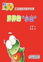 """幼儿画报30年精华典藏﹒胖胖的""""小山""""(多媒体电子书)(仅适用PC阅读)"""