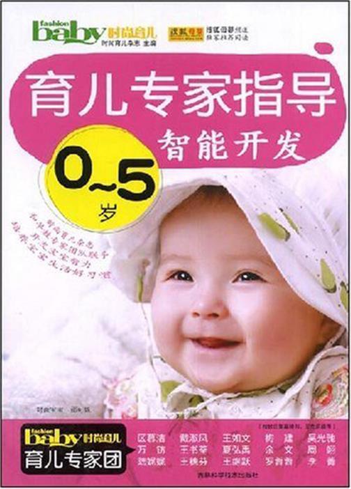 育儿专家指导0-5岁智能开发