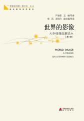 青春读书课:世界的影像(第一册)(仅适用PC阅读)