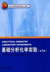 基础分析化学实验(第3版)(仅适用PC阅读)