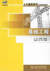 基础工程(仅适用PC阅读)