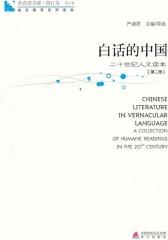 青春读书课:白话的中国(第二册)(仅适用PC阅读)