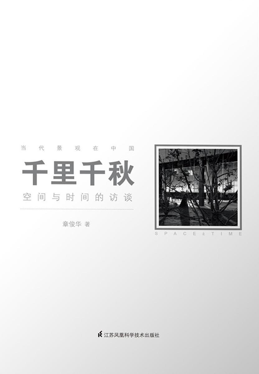 千里千秋——空间与时间的访谈(当代景观在中国·凤凰空间·北京)