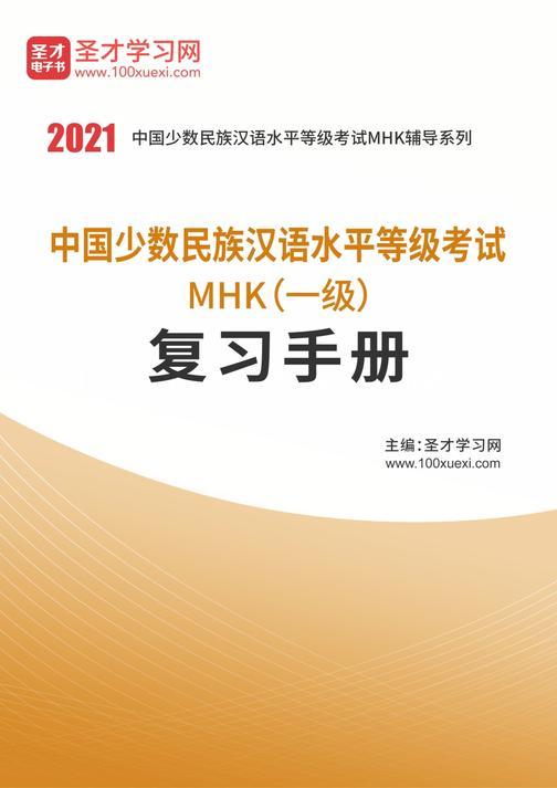2020年中国少数民族汉语水平等级考试MHK(一级)复习手册