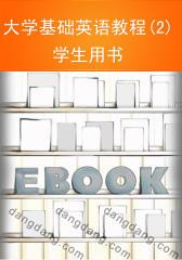 大学基础英语教程(2)学生用书(仅适用PC阅读)