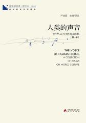 青春读书课:人类的声音(第一册)(仅适用PC阅读)