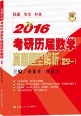 2016考研历届数学真题题型解析(数学一)(试读本)