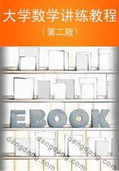 大学数学讲练教程(第二版)(仅适用PC阅读)