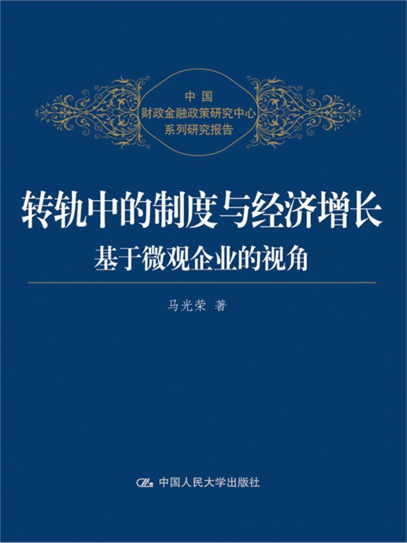 转轨中的制度与经济增长——基于微观企业的视角(中国财政金融政策研究中心系列研究报告)
