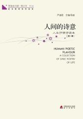 青春读书课:人间的诗意(第一册)(仅适用PC阅读)