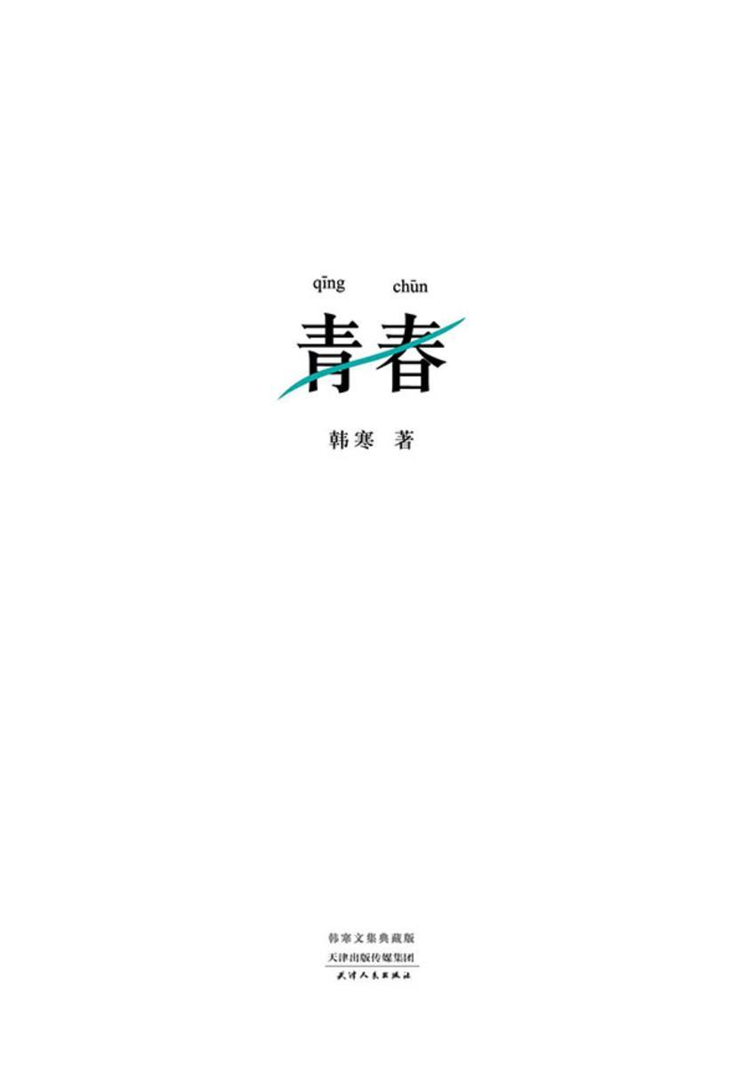 青春(未删节版)(韩寒文集2014版)