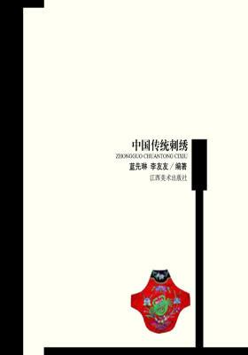 中国传统刺绣(仅适用PC阅读)