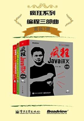 疯狂系列:Java与Android编程三部曲