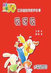 幼儿画报30年精华典藏﹒吸呀吸(多媒体电子书)(仅适用PC阅读)