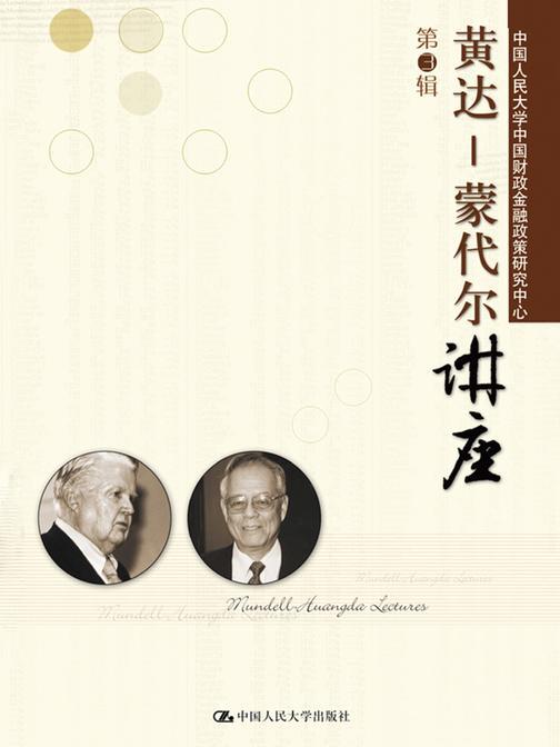 黄达-蒙代尔讲座(第3辑)
