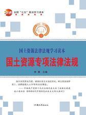 国土资源专项法律法规