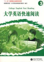 大学英语快速阅读(3)(仅适用PC阅读)
