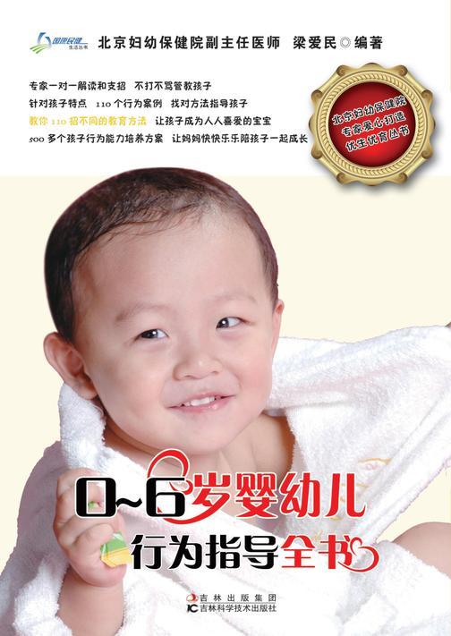 0-6岁婴幼儿行为指导全书