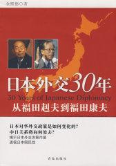 日本外交30年-从福田赳夫到福田康夫(试读本)