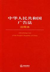 中华人民共和国广告法注释本(试读本)