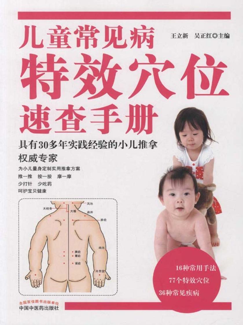 儿童常见病特效穴位速查手册
