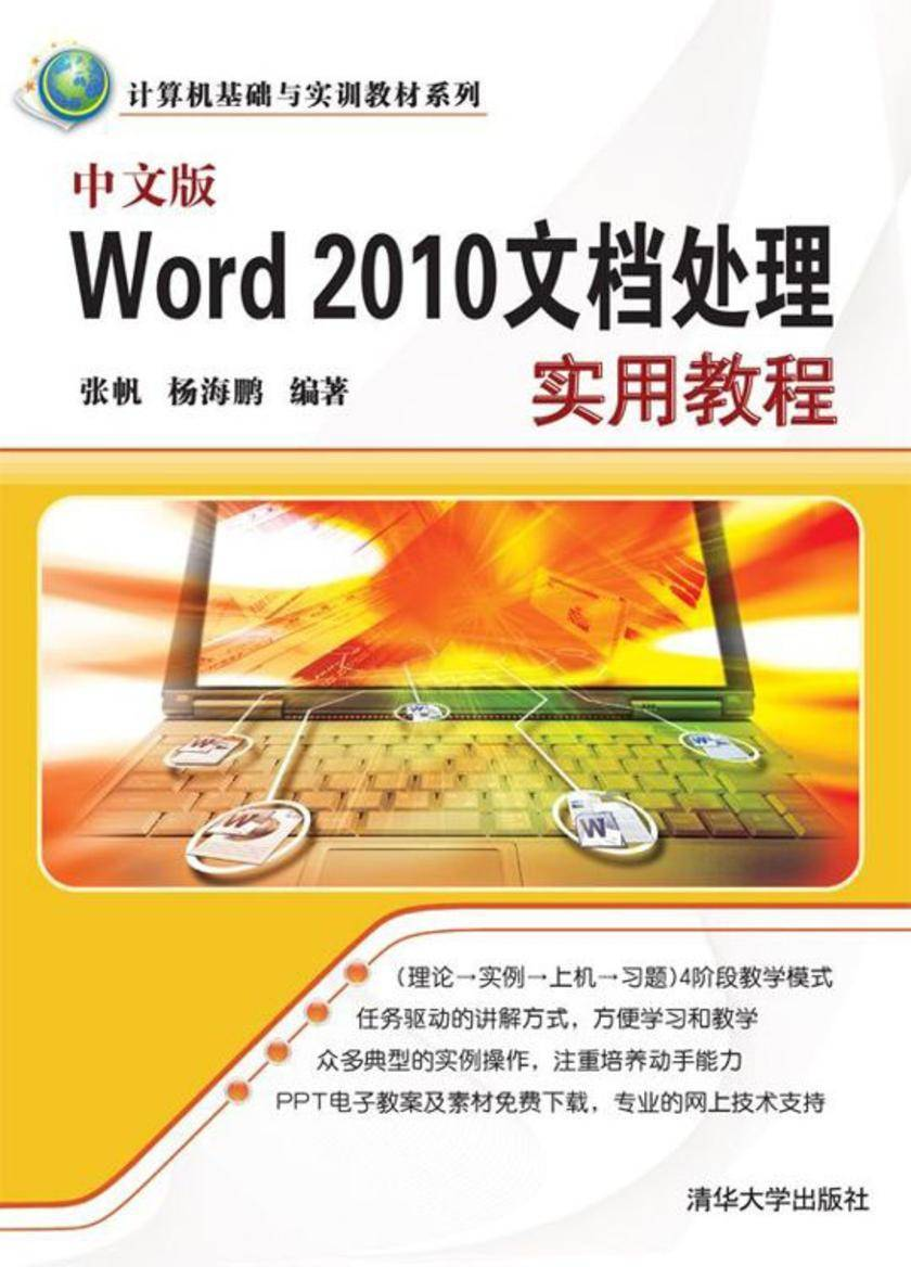 中文版Word 2010文档处理实用教程